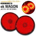 ekワゴン B11W E/M/G LEDリフレクター【送料無料】 AZ1