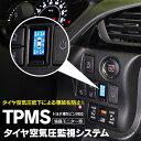 液晶モニター型タイヤ空気圧監視情報システム TPMS ※5ピン ラ...