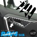 新型 現行 50系 RAV4 H31.4〜 インナー ドア ハンドル カバー...
