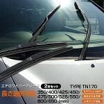 エアロワイパーブレード2本セット選択制(325・350・400・425・450・475・500・525・550・600・650)