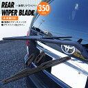 リア ワイパー 350mm リアワイパーブレード 一体型 エルグラ...