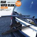 リア ワイパー 350mm リアワイパーブレード 一体型 ラクティ...