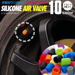 【送料無料】シリコンエアバルブ4個1セット【色選択】全10色