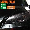 レンズフィルム ライトスモーク 30cm×1m 自己吸着 ヘッドライ...