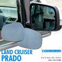 ランドクルーザープラド TRJ/GRJ/KDJ120系超撥水ブルーミラー...