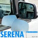 セレナ C27 撥水ブルーミラーレンズ交換型 2枚セット 対応純...