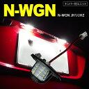 N-WGN JH1/JH2 LED ライセンス/ナンバー灯 ユニット 純正交...