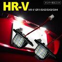 HR-V GH1/GH2/GH3/GH4 LED ライセンス/ナンバー灯 ユニット...
