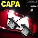 キャパ GA4/GA6 LED ライセンス/ナンバー灯 ユニット 純正...