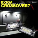 エクシーガ クロスオーバー7 YAM LED ライセンス/ナンバー灯...