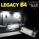 レガシィ B4 BM/BN系 LED ライセンス/ナンバー灯 ユニット ...