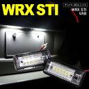 WRX STI VAB LED ライセンス/ナンバー灯 ユニット 純正交換...