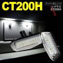レクサス CT200H ZWA10 ナンバー灯 ライセンス灯 ユニット ホ...