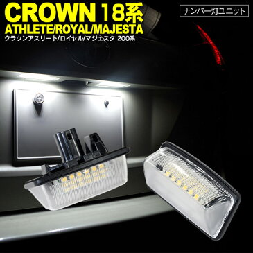 18系 クラウン/マジェスタ LED ライセンス/ナンバー灯 ユニット 純正交換 18SMD×2個1SET 18系【送料無料】