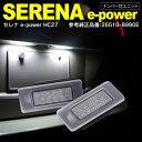 セレナ e-power HC27 H30.2〜 対応純正品番 26510-8990E ナン...