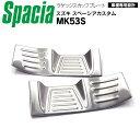 スペーシア カスタム MK53S ラゲッジ スカッフプレート 2個セ...