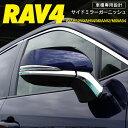 【11日まで★店内全品P10倍】RAV4 50系 ドアミラーガーニッシ...