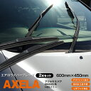 マツダアクセラ 5ドアH25.11〜BM##S系600mm+450mm3Dエアロワイパー グラファイト加工ラバー採用 2本セット 【送料無料】 AZ1