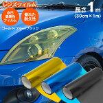【送料無料】レンズフィルム色選択30cm×1mヘッドライト等に!