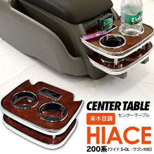 センター テーブル センターコンソールカップホルダー
