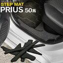 50系 プリウス PRIUS 小傷と汚れ防止に ステップマット 専用...