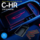 C-HR ZYX10 NGX50 コンソールトレイ+ラバーマット レッド 3...