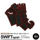 スイフト スイフトスポーツ RS RSt H29.1〜 ラバーマッ...