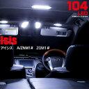 アイシス A/ZNM1# ZGM1# 車種専用設計 SMD/LEDルームランプ ...