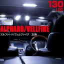 新型 アルファード/ヴェルファイア 30系 LEDルームランプ 10...