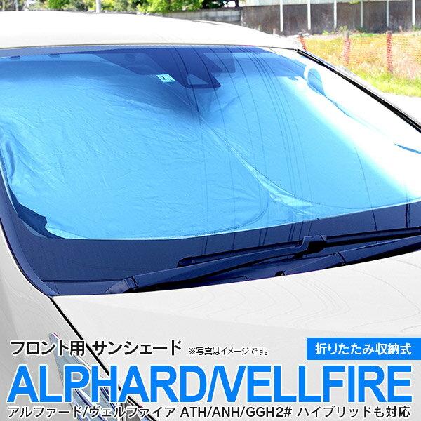日除け用品, サンシェード  20 ATHANHGGH2 H20.5H26.12 AZ1 azzurri car shop 3,000
