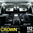 17クラウン 17系 17 クラウン SMD LEDルームランプ 112発【送料無料】
