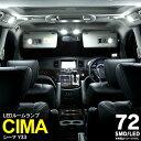 シーマ Y33 SMD LED ルームランプ 9点セット 72発 超発光 ホ...