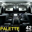 パレット MK21S SMD LEDルームランプ 42発【送料無料】 AZ1