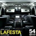 ラフェスタ B30 SMD LEDルームランプ 54発【送料無料】 AZ1