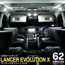 ランサーエボリューション X 10 CZ4A ランエボ SMD LED...