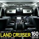 ランドクルーザー 200系 ランクル200 SMD LEDルームラン...