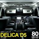 デリカ D5 SMD/LEDルームランプ 80発 NO.1181【送料無料】 AZ1