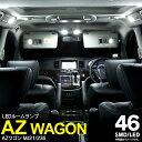 AZワゴン MJ21S/MJ22S/MJ23S 総発数138発=3CHIP×46連 SMD/...