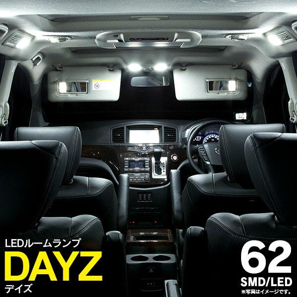 DAYZ デイズ B21W SMD LEDルームランプ 62発【送料無料】 AZ1画像