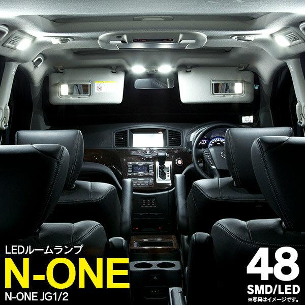 N-ONE JG1/2 SMD/LEDルームランプ 48連 2ピース No.1209【送料無料】 AZ1画像