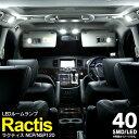ラクティス NCP/NSP120 40連 SMD/LEDルームランプ 3ピース No...
