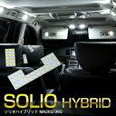 新型 ソリオ ハイブリッド MA26S/36S LEDルームランプ 3セッ...