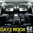 デイズ ルークス B21A SMD/LEDルームランプ 62発【送料無料】