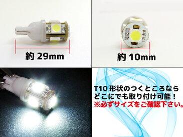 18クラウンロイヤル T10 左右合計30連 5SMD×3chip片側15連 ライセンスナンバー灯 白【送料無料】