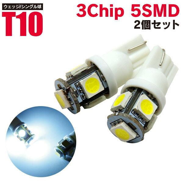ライト・ランプ, ヘッドライト 20CPP20 T10 30 5SMD3chip15 AZ azzurri car shop 1,000