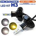 LED フォグランプ フォグライト 3色 3カラー 切替 LEDキット ...