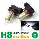 LED フォグ AZワゴン MJ23S H20.9〜 超高輝度 バルブ H8 6W【...