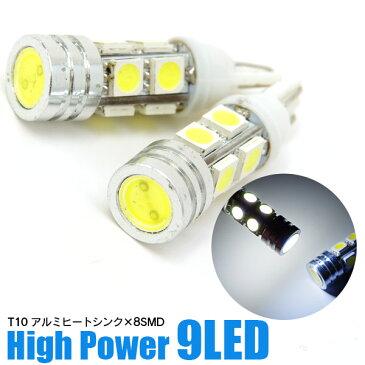 ekワゴン ポジション バックランプ等 LED T10/T16兼用ハイパワーアルミヒート 1×8SMDホワイト/白 2個1SET【送料無料】