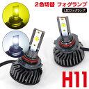 LEDフォグランプ H11 日産 シルフィ H24.12〜 B17 2色切替(...