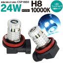 【スーパーセール】LEDバルブ H8 フォグ アイスブルー 10000K...